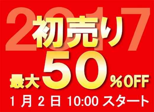 2017初売り.jpg