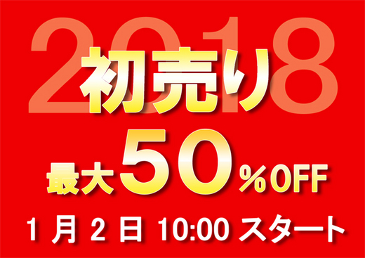 2018新年sale.jpg